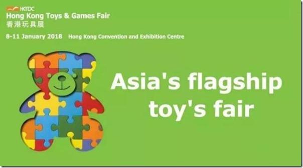 2018 Hong Kong Toy Fair