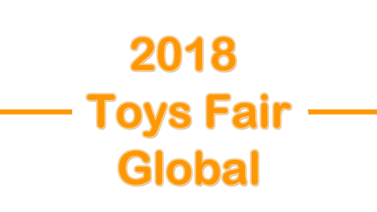 You are currently viewing 2018 Toys Fair Global Timetable, Toys Businessman don't miss it!