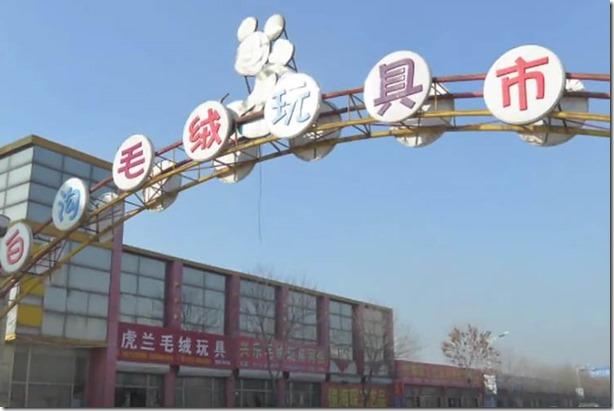 Baigou toys market