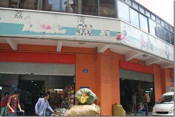 Liwan Toys Wholesale Market