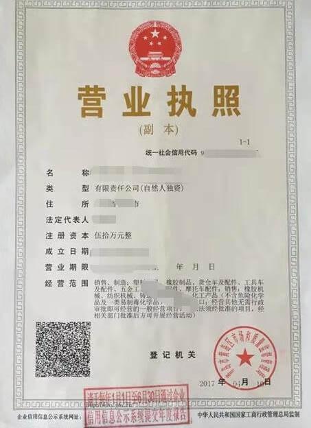 China company license