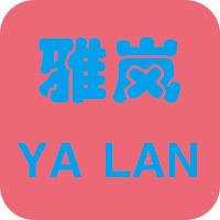 10 Ya Lan Logo